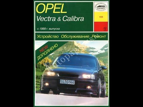 Руководство по ремонту  OPEL VECTRA / CALIBRA