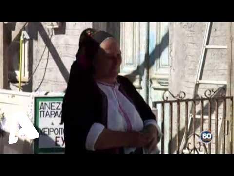60' Ελλάδα - Κάρπαθος
