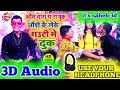 #Om tara ra puk pakad leke chhaudi ke || 3d song bhojpuri ||#3d songs ||#3d song ||#3d bhojpuri song