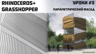Видео урок #3. Параметрическая архитектура. Rhinoceros grasshopper. Параметрический фасад