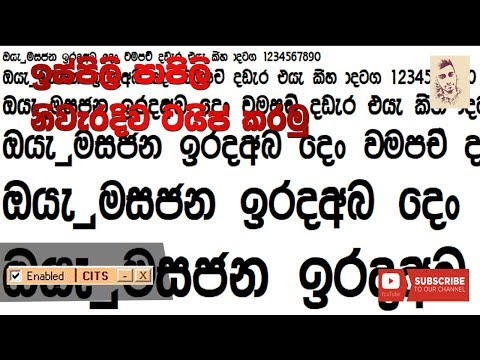 Correct Typing Sinhala Fonts