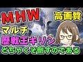 【MHW】歴戦王キリン根絶祭!マルチするモンスターハンターワールドなのである【モンハンワールド】