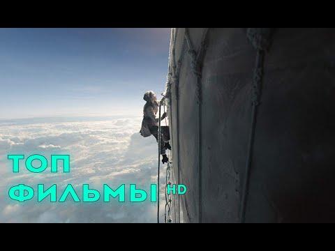 ТОП 5 НОВЫХ ЛУЧШИХ ФИЛЬМОВ 2019 которые УЖЕ ВЫШЛИ В HD!!!