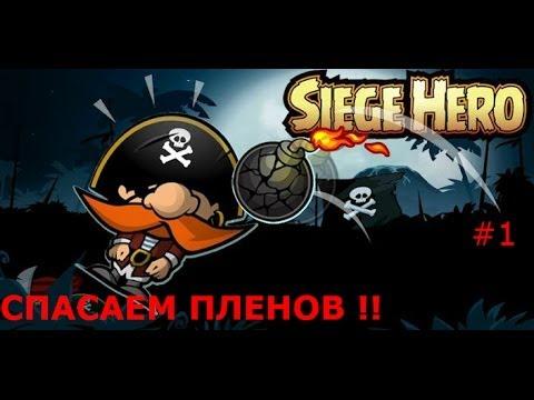 ХЕРАЧИМ ОХРАНУ К ЧЕРТЯМ !! Siege Hero Прохождение #1