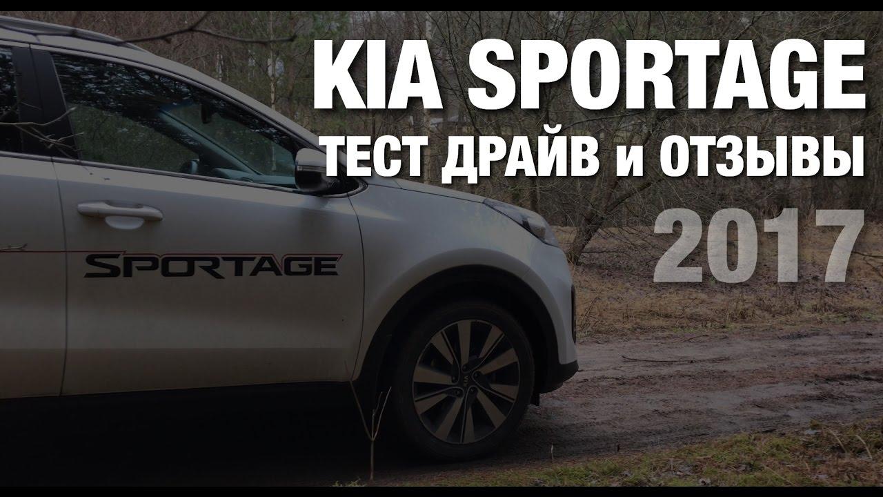 Тест-Драйв KIA Sportage 2017