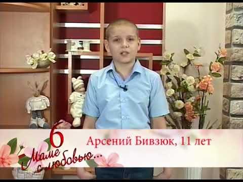 6 Маме с любовью Арсений Бивзюк