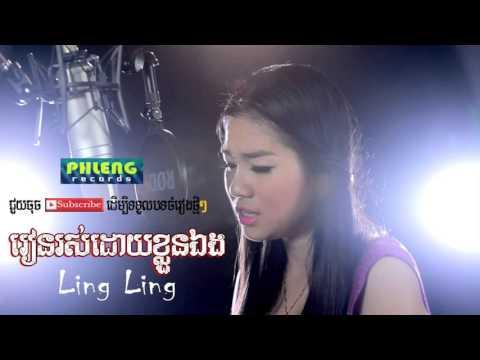 រៀនរស់ដោយខ្លួនឯង-លីងលីង rean ros doy klon eng by Ling Ling