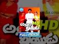 Allari Priyudu Full Movie