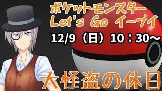 [LIVE] 【大怪盗の休日】ポケットモンスター Let's Go! イーブイ【CASE3】【ゲーム実況】【ハナダシティ~】