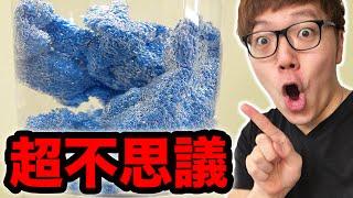 水に入れると固まる砂!? マジックサンドがマジですげえ! thumbnail