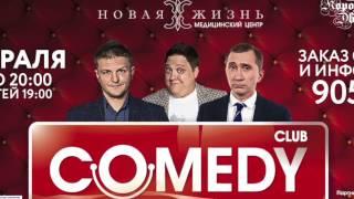 25 февраля концерт Comedy Club 20:14