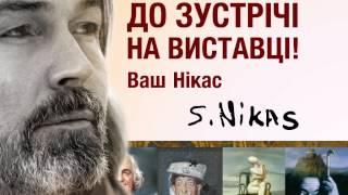 видео В музее «Город» откроется выставка Никаса Сафронова