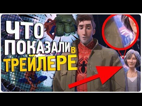 """Что показали во втором трейлере """"Человек-Паук: Через вселенные"""""""