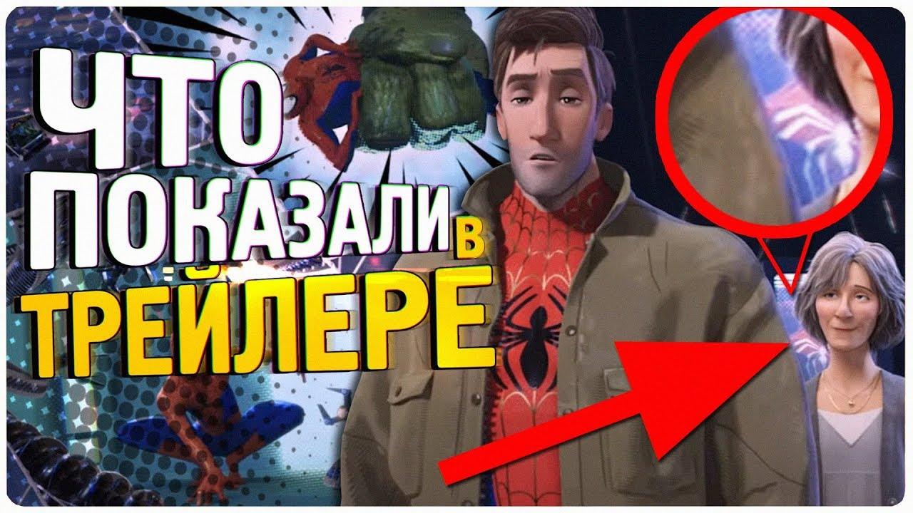 """Что показали во втором трейлере """"Человек-Паук: Через ..."""
