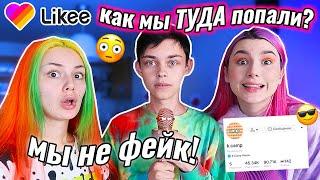 постер к видео ДО ЧЕГО НАС ДОВЁЛ ЛАЙК