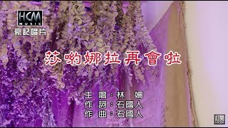 林姍-莎喲娜拉再會啦【KTV導唱字幕】1080p