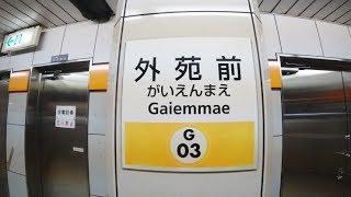 【4K乗換動画】銀座線 外苑前駅 ぐるり一周 散歩