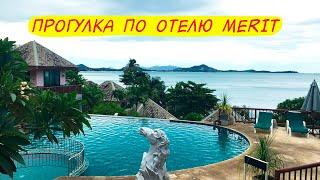 Прогулка по Отелю Merit Остров Самуи Обзор Отеля в Таиланде Жизнь за границей Лайфстайл