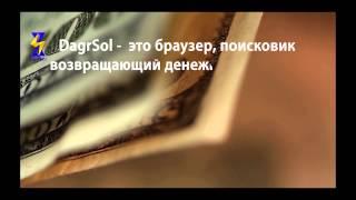 Атем Гурин (ARTemcom Inc.) представляет мировой проект DagrSol(В сентябре 2014 года компания ARTemcom запустила новый проект Dagrsol.com. О запуске проекта Dagrsol было официально объяв..., 2015-02-19T13:44:40.000Z)