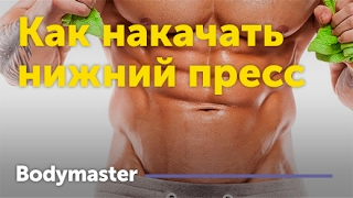 Как накачать нижний пресс(Как накачать нижний пресс Накачай свой пресс до кубиков наконец http://bodymaster.ru/express_guide/problemnaya-zona-kak-nakachat-nizhniy-press...., 2017-02-19T07:33:56.000Z)