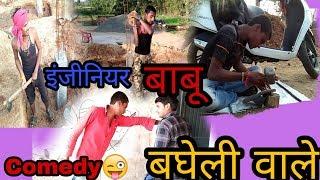 इंजीनियर बाबू बघेली वाले // बेहाल कमेडी वीडियो!! A Film by KK films.. Avinash tiwari