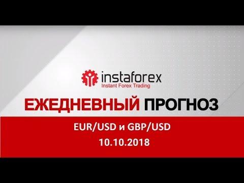EUR/USD и GBP/USD: прогноз на 10.10.2018 от Максима Магдалинина