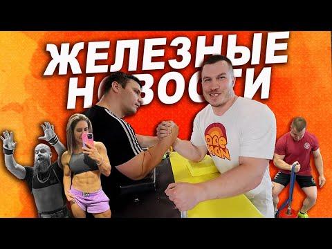 WITH ENG SUBS Спарринг Юрия Белкина и Дзамболата Цориева. Присед Алексея Никулина и бой  Стефи Коэн.