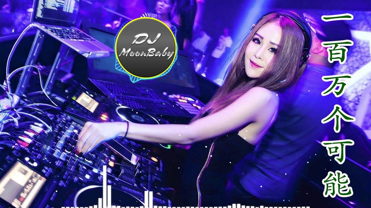 Chinese DJ 2019《一百萬個可能 Remix》高品音質【DJ MoonBaby】