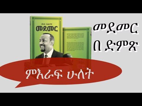 መደመር ክፍል ሁለት በድምጽ |Ethiopia | Dr. Abiy Ahmed | Medemer Book Audio | Part Two| May 21, 2020