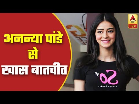 Ananya Pandey Reveals How She Tackles Trollers And Cyber Bullying | ABP News Mp3