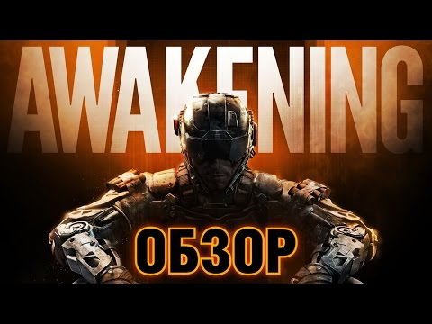 Обзор Call of Duty: Black Ops III - Awakening DLC
