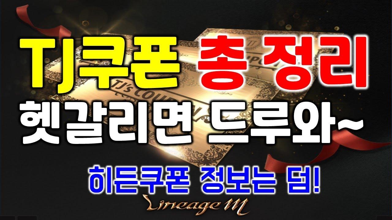 리니지M 3주년 TJ쿠폰 총 정리! 헷갈리면 드루와~ (히든쿠폰 정보까지!?)