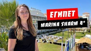 Египет 2021 Обзор отеля Marina Sharm 4 Территория пляж Марина Шарм Шарм эль Шейх 2021