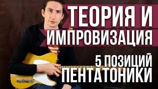 Пентатоника на гитаре - 5 позиций - Теория и импровизация на гитаре - Уроки игры на гитаре