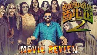 Dhilluku Dhuddu 2  - Tamil Full movie Review 2019