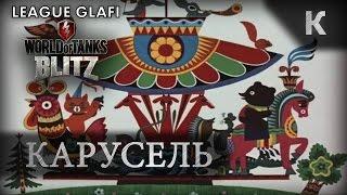"WoT Blitz ""Карусель""  - World of Tanks Blitz приколы"