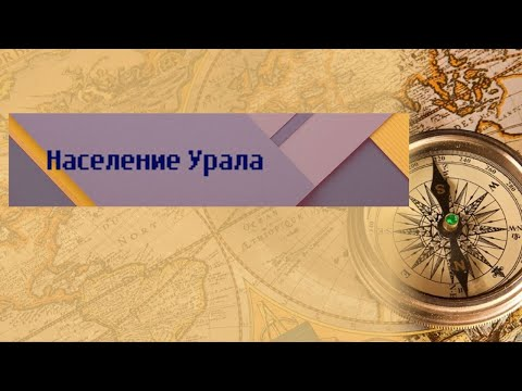 География 9 класс Дронов Ром $56 Население Урала
