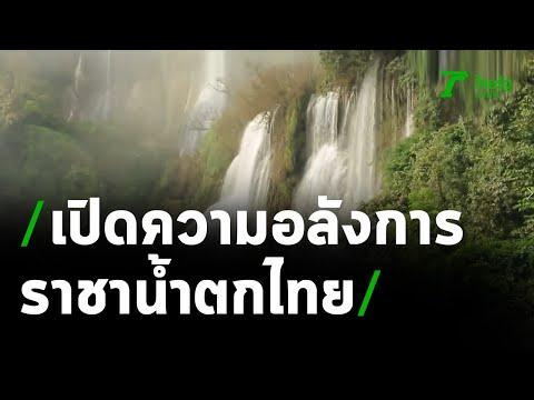 เปิดความอลังการ ราชาน้ำตกแห่งประเทศไทย น้ำตกทีลอซู | 07-04-64 | ตะลอนข่าว