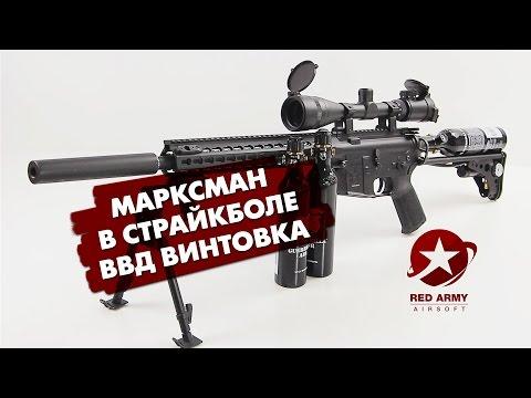 Снайпер в страйкболе. Airsoft Marksman. ВВД винтовка снайпера на основе Mancraft