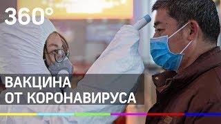 китай передал образец коронавируса, Россия готовит вакцину