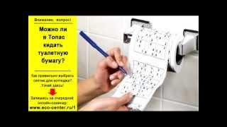 Можно ли в септик Топас кидать туалетную бумагу?(Здесь выложен отрывок вебинара «Как выбрать канализацию для коттеджа?» Скачать полную версию, а также..., 2013-03-01T15:36:02.000Z)