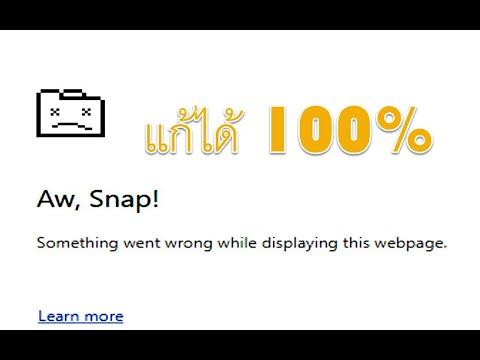 """วิธีแก้ 100%  """"Chrome Aw Snap ว้า แย่จัง"""""""