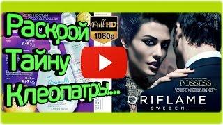 Каталог Орифлейм 15 Беларусь 2014 смотреть онлайн!