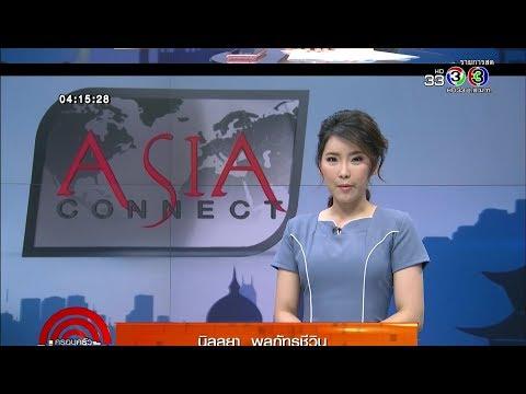 ครอบครัวข่าวเช้า | Asia Connect | 28-05-61 | Ch3Thailand