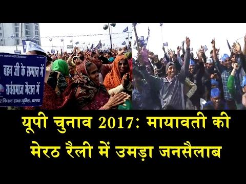 BSP SUPREMO MAYAWATI RALLY IN MEERUT/ मेरठ में मायावती की रैली में उमड़ा जनसैलाब