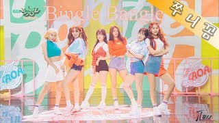 AOA (에이오에이) _ 빙글뱅글 (Bigle Bangle) _ 교차편집 (Stage Mix)