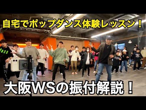 ポップダンス初心者向け振り付けレッスン! スタジオQOOOPさんWSの様子を全公開!