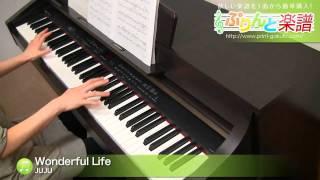 Wonderful Life / JUJU : ピアノ(ソロ) / 中級