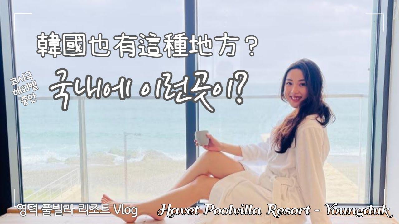 [국제커플] 한국에 이런 곳이 ?! 살고싶다 ~ 오션뷰 - '영덕 풀빌라 펜션 리조트'