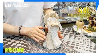 가다티비11, 어쩌다성물 4회 천사금가락지상 #가톨릭 …